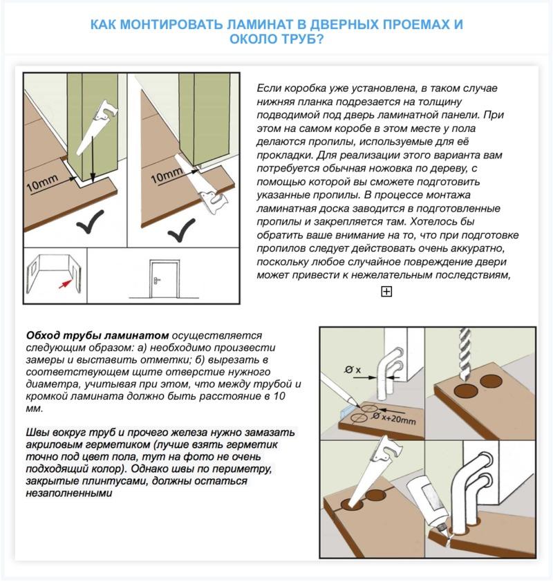 монтаж ламината в дверях и вокруг труб